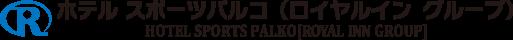 ホテルスポーツパルコ(ロイヤルイングループ)