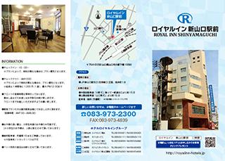 ロイヤルイン新山口駅前 パンフレット